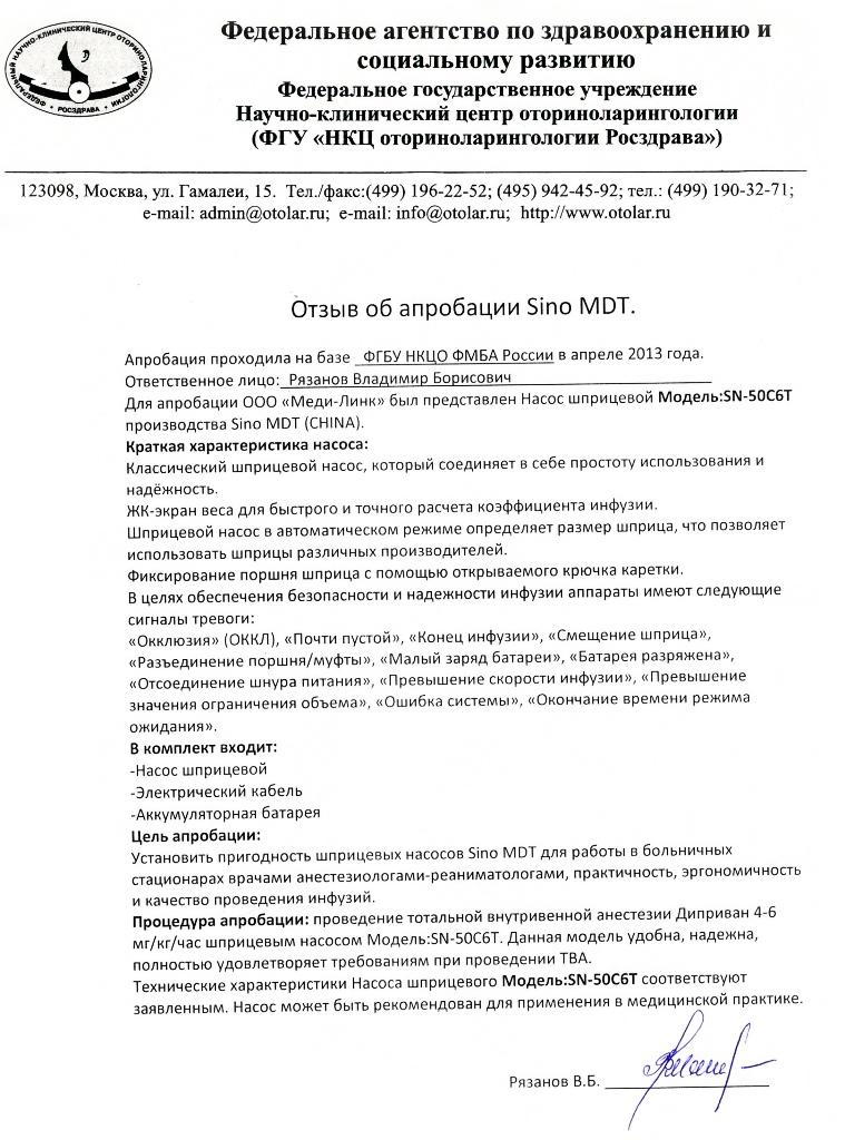 Otziv-NKCO